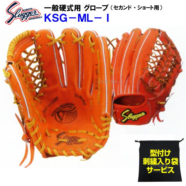 型付け無料 刺繍入り袋付き 久保田スラッガー 野球 硬式 グローブ KSG-ML-I 外野手用 外野用 ksgml1