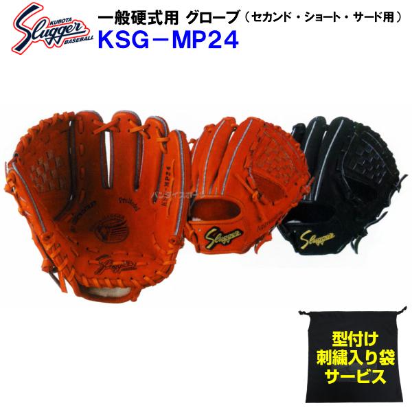 型付け無料 刺繍入り袋付き 久保田スラッガー 野球 硬式 グローブ KSG-MP24 セカンド・ショート・サード用 内野手用 内野用 ksgmp24