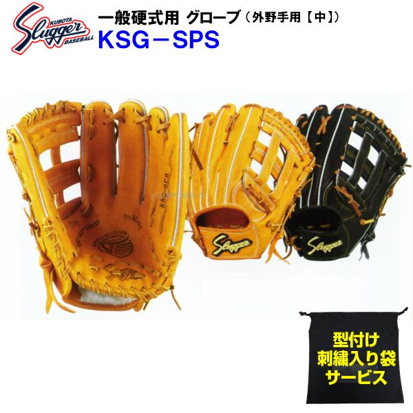型付け無料 刺繍入り袋付き 久保田スラッガー 野球 硬式 グローブ KSG-SPS 外野手用(中) 外野用 ksgsps