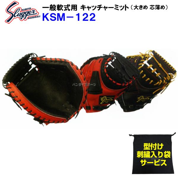 型付け無料 刺繍入り袋付き 久保田スラッガー 野球 軟式 キャッチャーミット KSM-122 捕手用 大き目・芯薄め ksm122