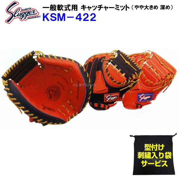 型付け無料 刺繍入り袋付き 久保田スラッガー 野球 軟式 キャッチャーミット KSM-422 捕手用 やや大きめ・深め ksm422