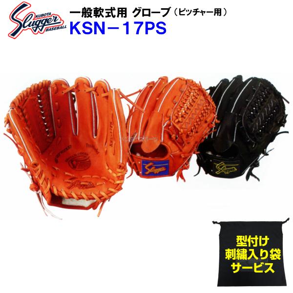 型付け無料 刺繍入り袋付き 久保田スラッガー 野球 軟式 グローブ KSN-17PS ピッチャー用 投手用 ksn17ps