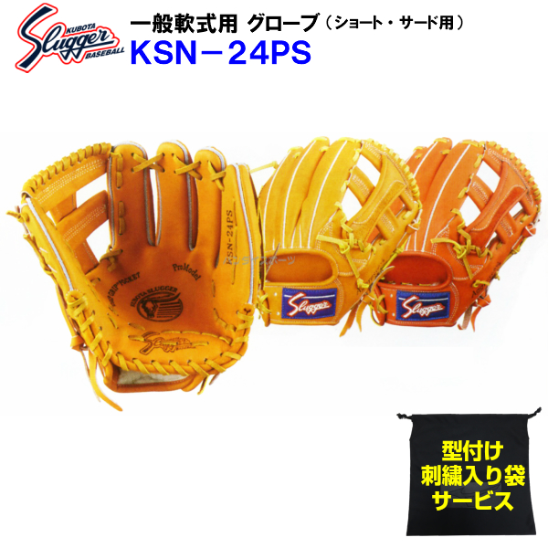 (B) 型付け無料 刺繍入り袋付き 人気 久保田スラッガー 野球 軟式 グローブ KSN-24PS サード・ショート用 内野手用 ksn24ps