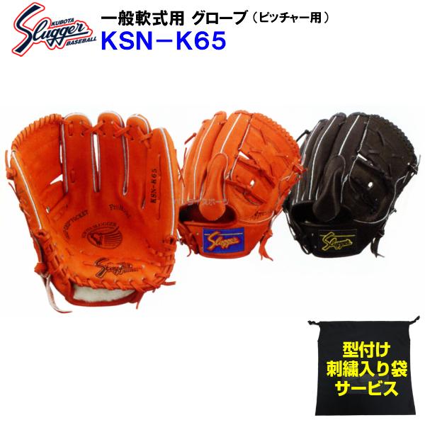 型付け無料 刺繍入り袋付き 久保田スラッガー 野球 軟式 グローブ KSN-K65 ピッチャー用 投手用 ksnk65