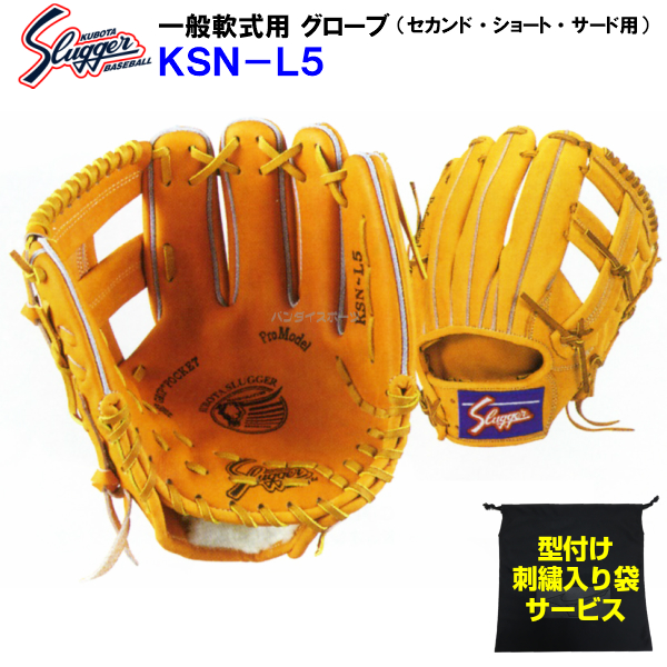 (B) 型付け無料 刺繍入り袋付き 久保田スラッガー 野球 軟式 グローブ KSN-L5 セカンド・ショート・サード用 内野手用 ksnl5