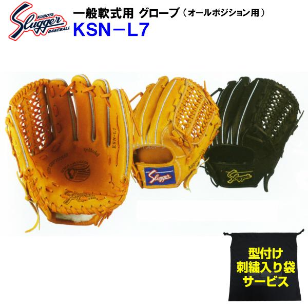 型付け無料 刺繍入り袋付き 久保田スラッガー 野球 軟式 グローブ KSN-L7 オールポジション用 オールラウンド用 ksnl7 (B)