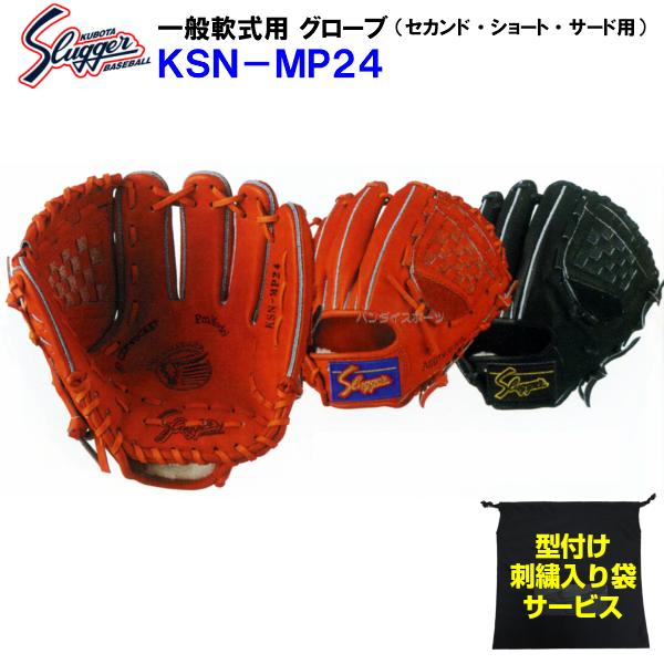型付け無料 刺繍入り袋付き 久保田スラッガー 野球 軟式 グローブ KSN-MP24 セカンド・ショート・サード用 内野手用 ksnmp24