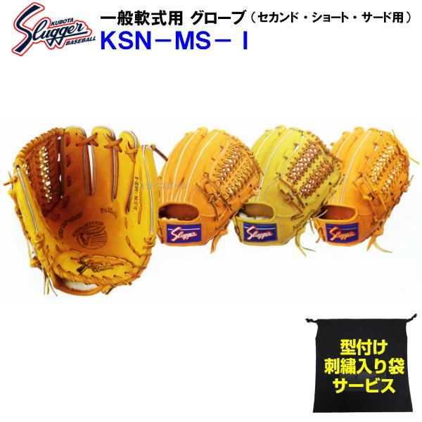 型付け無料 久保田スラッガー 野球 軟式 グローブ KSN-MS-I セカンド・ショート・サード用 内野手用 ksnms1