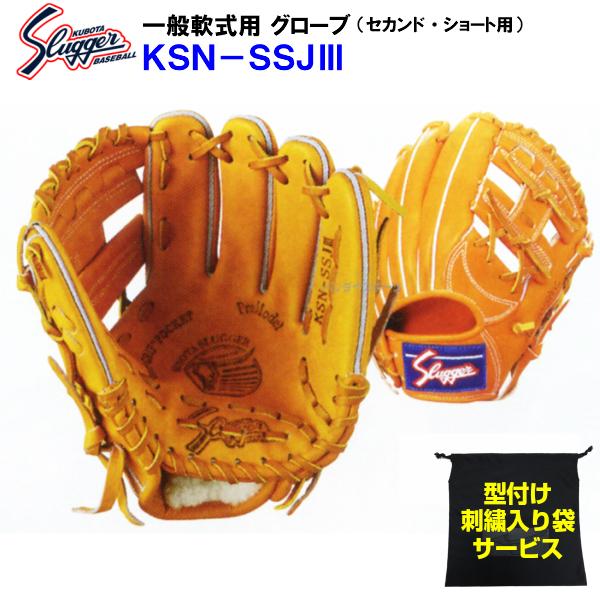 型付け無料 久保田スラッガー 野球 軟式 グローブ KSN-SSJIII セカンド・ショート用 内野手用 ksnssj3