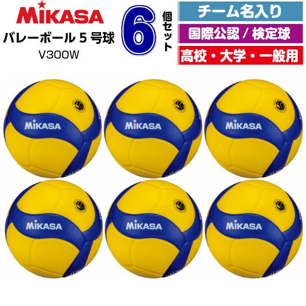 ミカサ ネーム入り バレーボール 5号球 6球セット 検定球 国際公認球 V300W 半ダース チームユース