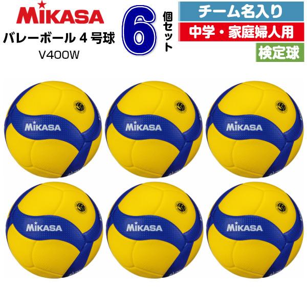ミカサ ネーム入り バレーボール 4号球 6球セット 検定球 V400W 半ダース チームユース