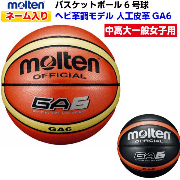 molten BGA6-KO Artificial Leather Basketball No 6 Ball New From Japan by Molten