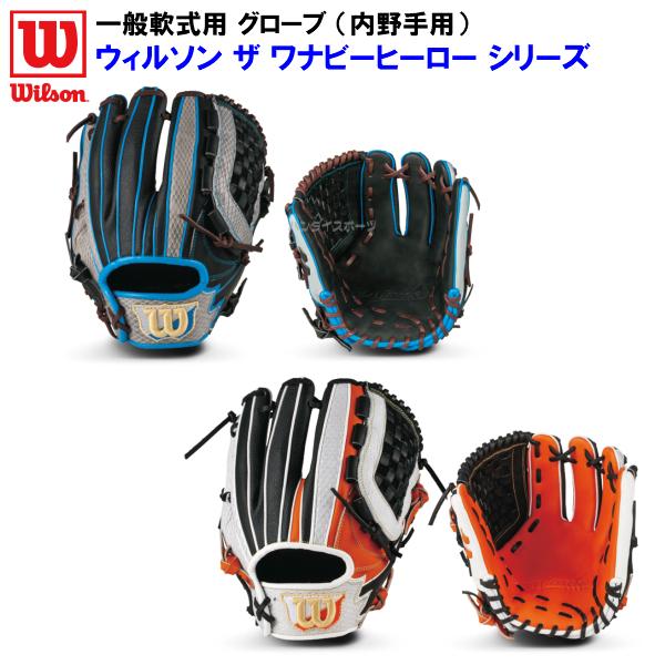 (B) 型付け無料 ラベル交換無料 人気 ウィルソン 野球 軟式 グローブ ザ・ワナビーヒーロー THE WANNABE HERO 内野手用 wtarhtd5m
