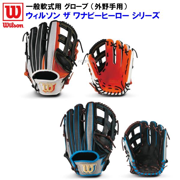 型付け無料 ラベル交換無料 人気 ウィルソン 野球 軟式 グローブ ザ・ワナビーヒーロー THE WANNABE HERO 外野手用 wtarhtd8d (B)