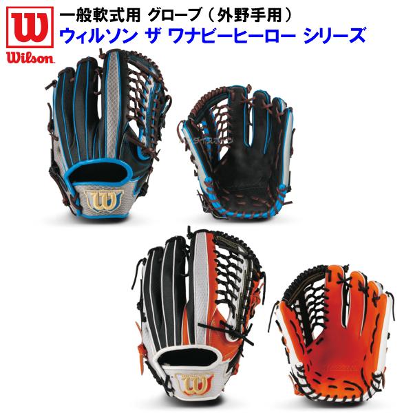 (B) 型付け無料 ラベル交換無料 人気 ウィルソン 野球 軟式 グローブ ザ・ワナビーヒーロー THE WANNABE HERO 外野手用 wtarhtd8f