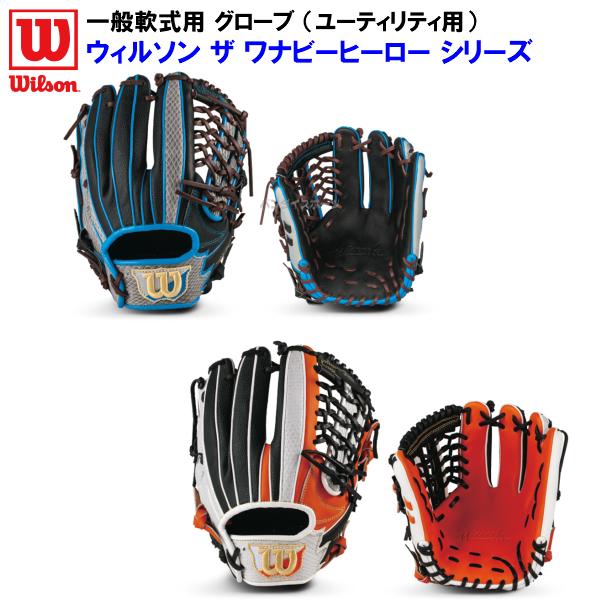 (B) 型付け無料 ラベル交換無料 人気 ウィルソン 野球 軟式 グローブ ザ・ワナビーヒーロー THE WANNABE HERO オールラウンド用 wtarhtduf