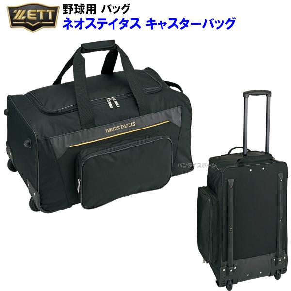 セール商品 ZETT バッグ 購入 NEOSTATUS ゼット 野球 z-ban760 ネオステイタス キャスターバッグ