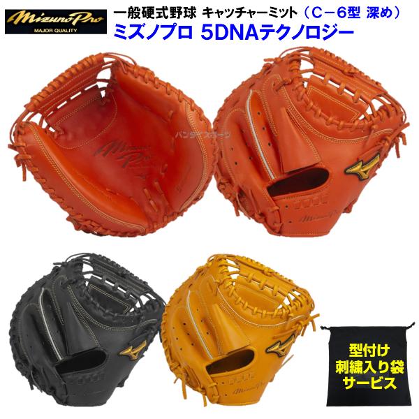 型付け無料 刺繍入り袋付き ミズノプロ 野球 硬式 キャッチャーミット 5DNAテクノロジー C-6型 1ajch22020