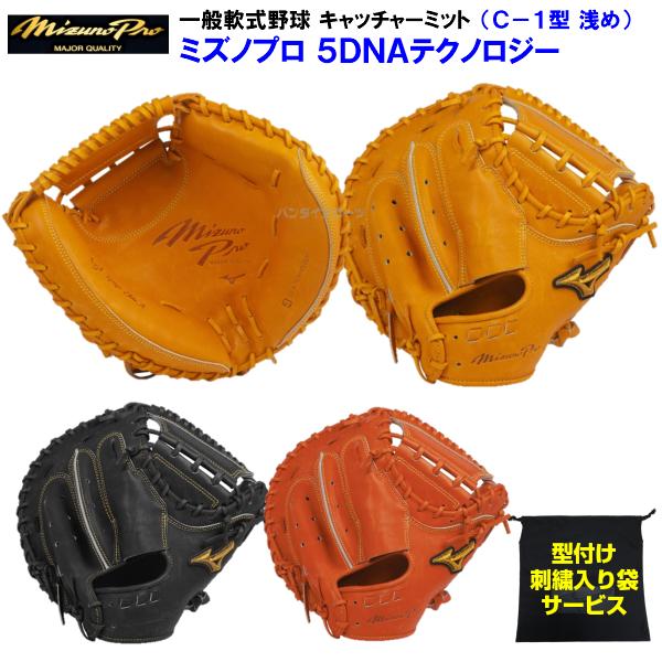 型付け無料 刺繍入り袋付き ミズノプロ 野球 軟式 キャッチャーミット 5DNAテクノロジー C-1型 1ajcr22000