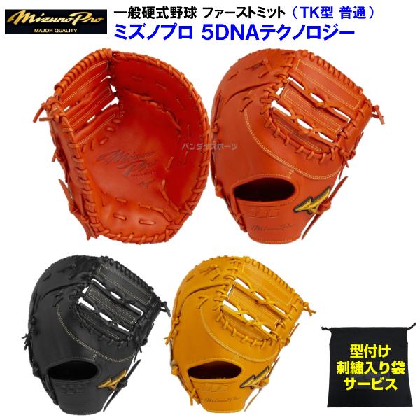 型付け無料 刺繍入り袋付き ミズノ 野球 硬式 ファーストミット ミズノプロ 5DNAテクノロジー TK型 1ajfh22010