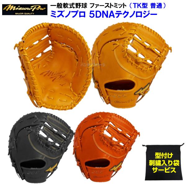 型付け無料 刺繍入り袋付き ミズノ 野球 軟式 ファーストミット ミズノプロ 5DNAテクノロジー TK型 1ajfr22010
