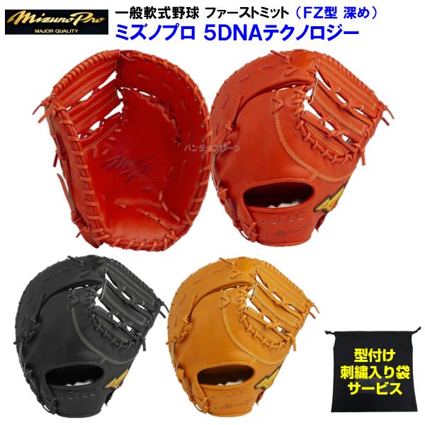 型付け無料 刺繍入り袋付き ミズノ 野球 軟式 ファーストミット ミズノプロ 5DNAテクノロジー FZ型 1ajfr22020