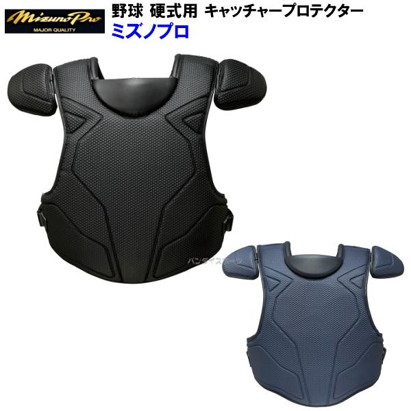 ミズノ 野球 硬式用 キャッチャー プロテクター ミズノプロ MIZUNOPRO 1djph150