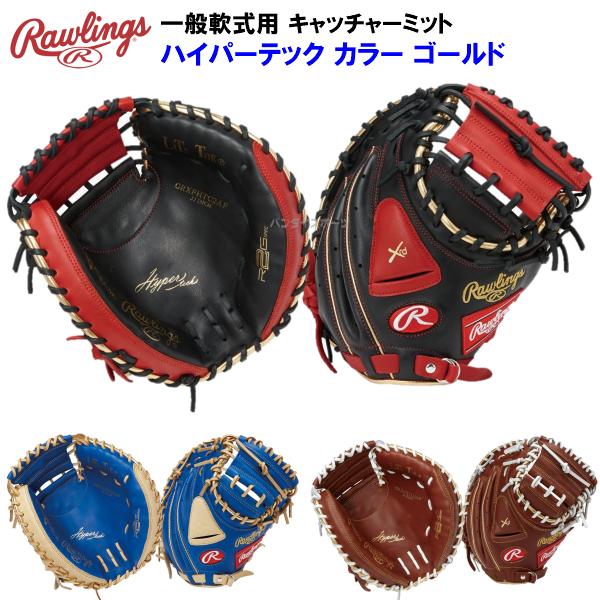 型付け無料 ローリングス 野球 軟式 キャッチャーミット ハイパーテック カラー ゴールド (B)