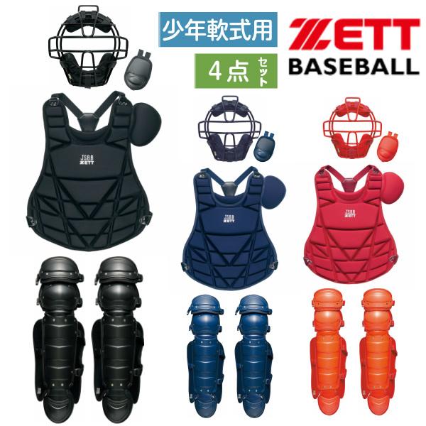 ゼット 少年軟式野球 キャッチャー防具 4点セット スポ少 小学校 ジュニア用 マスクBLM7111A プロテクターBLP7260A レガーツBLL7230 スロートガードBLM8A z-cbougu-sn1
