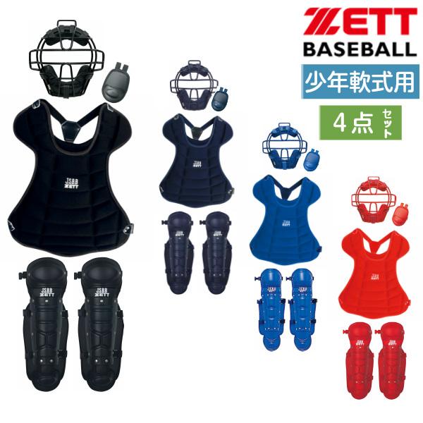 ゼット 少年軟式野球 キャッチャー防具 4点セット スポ少 小学校 ジュニア用 マスクBLM7111A プロテクターBLP7340 レガーツBLL7240A,7200B スロートガードBLM8A z-cbougu-sn2