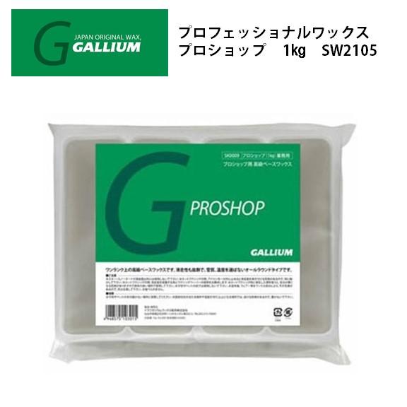 GALLIUM スキーワックス 人気 割引 ガリウム SW2105 固形 高品質新品 PRO K プロショップ 業務用 1Kg SHOP