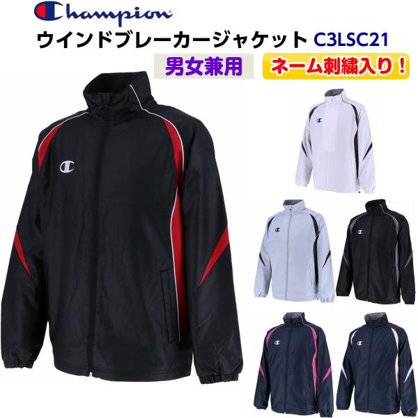 ネーム刺繍無料 チャンピオン ウインドブレーカージャケット ユニセックス 裏起毛 撥水 蓄熱保温 防風 HBJ-C3LSC21