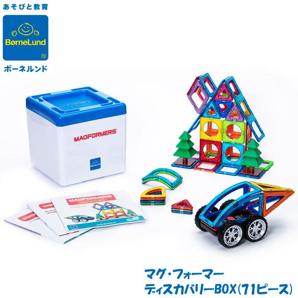 【日本限定セット】ボーネルンド マグ・フォーマー ディスカバリーBOX(71ピース)【知育玩具 おもちゃ 3歳~ ギフト 入学祝い 誕生日祝い こどもの日 通販 人気】【\7,000以上購入で送料無料】