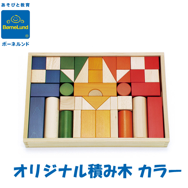ボーネルンド オリジナル積み木 カラー BZID001【知育玩具 誕生日祝い ギフト】【7,000円以上購入で送料無料】