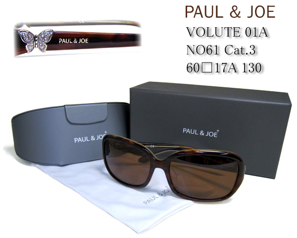 PAUL&JOE ポール&ジョー サングラス VOLUTE 01A ECAN Cat.3 スクエア系 アジアンフィットモデル ブラウン BL2