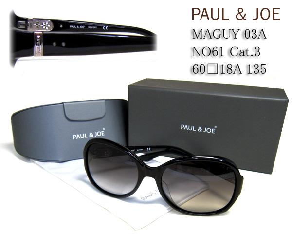 PAUL&JOE NO61 アジアンフィットモデル スクエア系 03A MAGUY サングラス Cat.3 ポール&ジョー スモークグラデーション