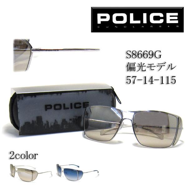S8669G POLICE ポリス サングラス 0579・579B 4枚レンズ【3980円以上購入で送料無料】 スクエア系