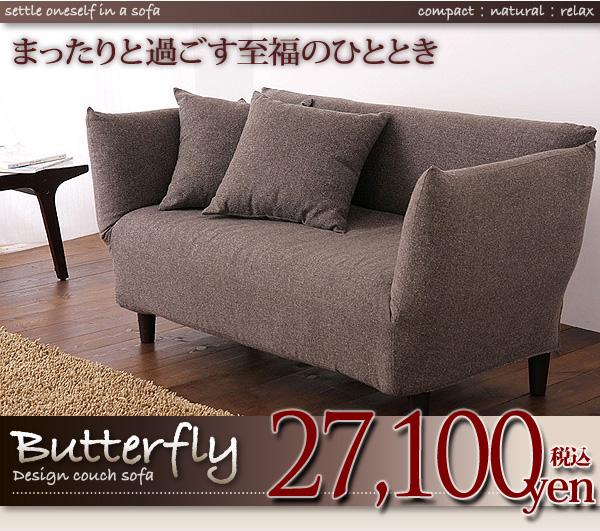 【C】カウチソファ バタフライ イス 椅子 フロア リビング 【代引不可】【送料無料】
