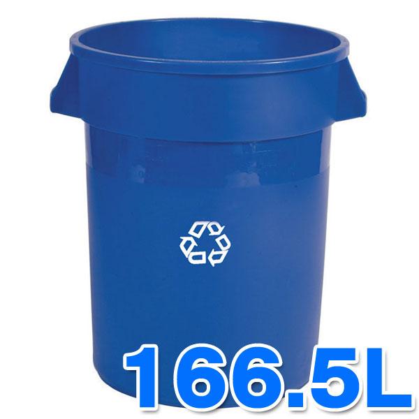 ブルート・リサイクルコンテナ 166.5L【TC】【送料無料】