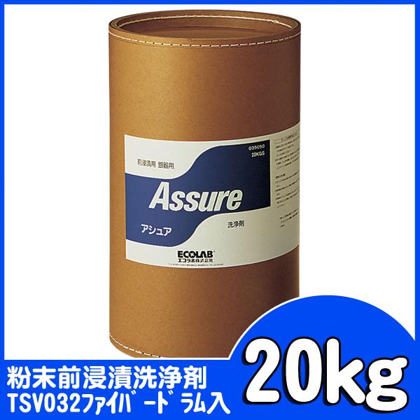 粉末前浸漬洗浄剤 アシュア TSV032 (ファイバードラム入) 20kg【TC】【送料無料】