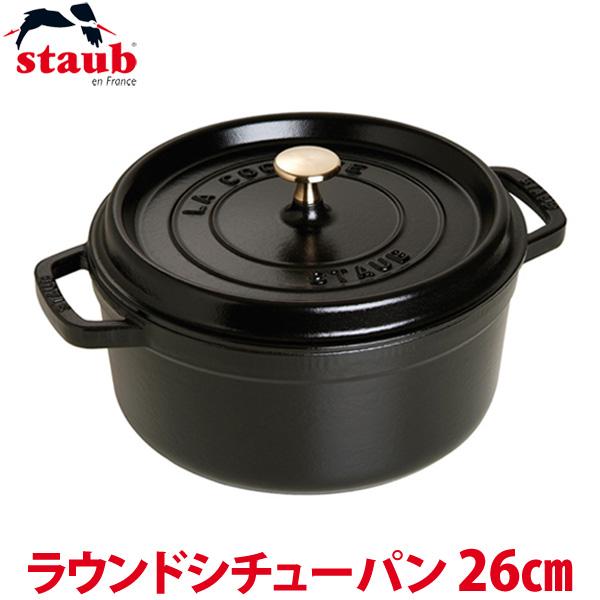 【送料無料】staub ストウブ ラウンドシチューパン 26cm 黒 RST-34【TC】【キッチン 鍋 おしゃれ カラー 人気 結婚祝い】