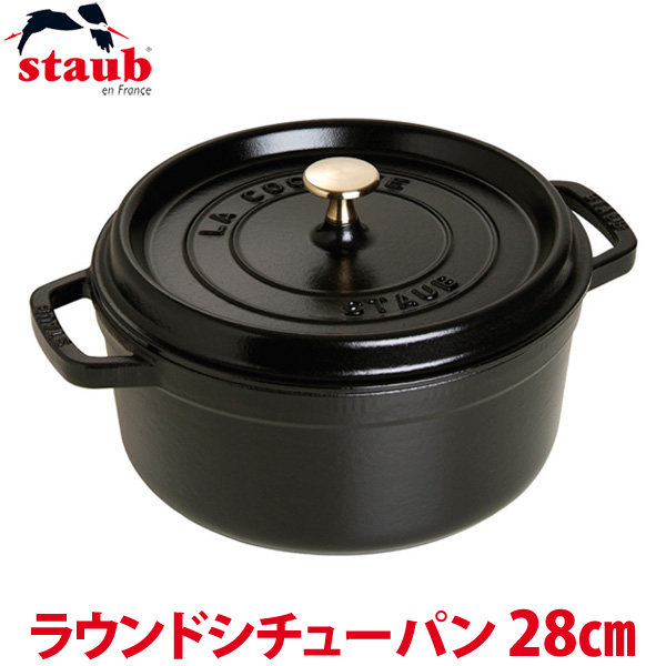 【送料無料】staub ストウブ ラウンドシチューパン 28cm 黒 RST-34【TC】【キッチン 鍋 おしゃれ カラー 人気 結婚祝い】
