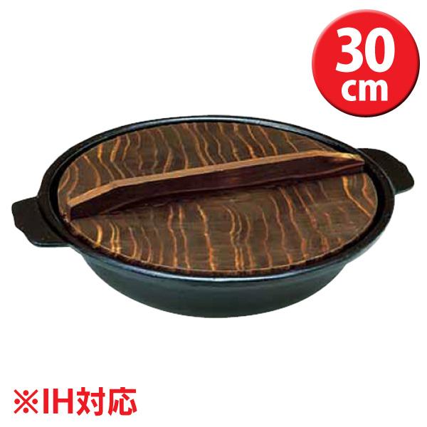 【送料無料】アルミ 電磁用 寄せ鍋 30cm QYS20030【TC】【en】