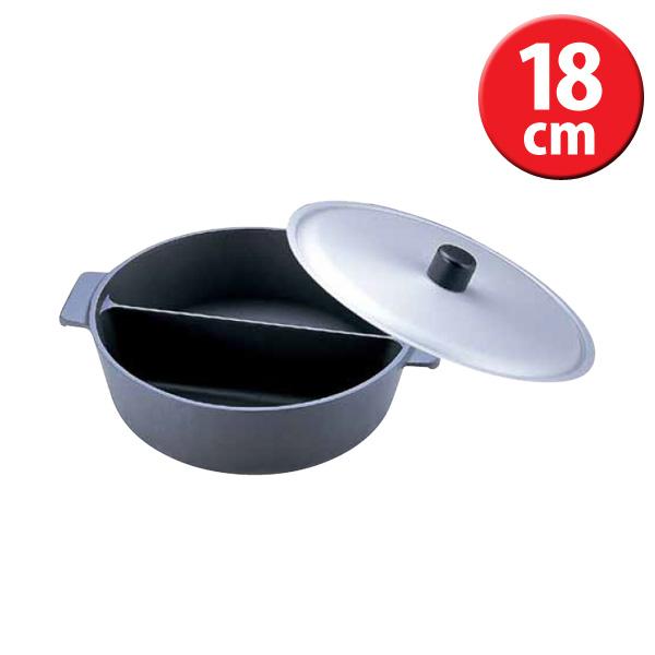 【送料無料】アルミ鍋のなべ 二槽式フッ素加工(蓋付) 18cm QNB3302【TC】【en】