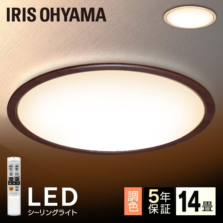 LEDシーリング 5.0シリーズ 木調フレーム ナチュラル・ウォールナット CL14DL-5.0WF 14畳 調色 アイリスオーヤマ シーリングライト led ライト 照明 リモコン タイマー