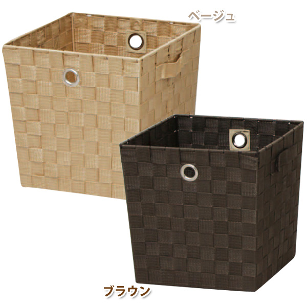 Color basket CBK-26D beige brown basket color box inner box storing box basket basket storing putting in order natural accessory rearranging square fashion