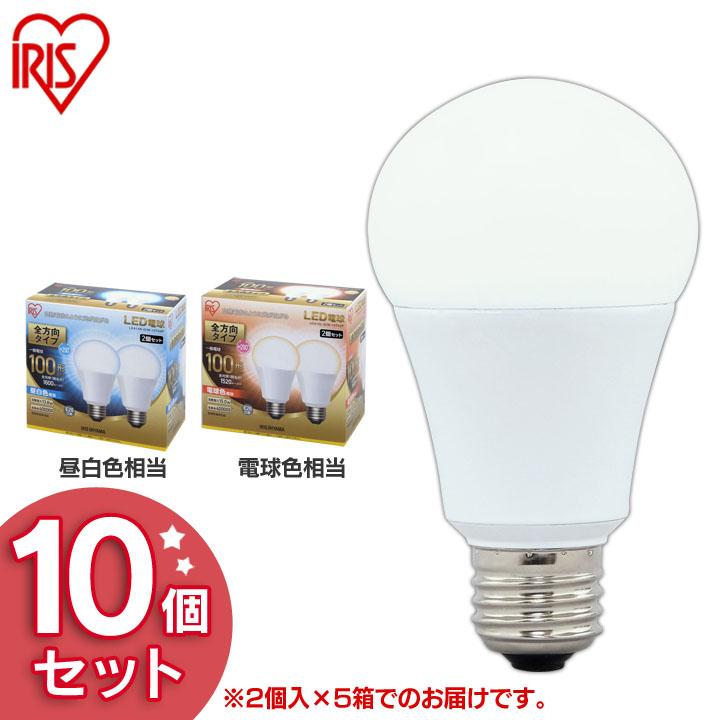 送料無料 LED電球 E26 全方向タイプ 100W形相当 昼白色相当 LDA14N-G/W-10T52P 10個セット アイリスオーヤマ