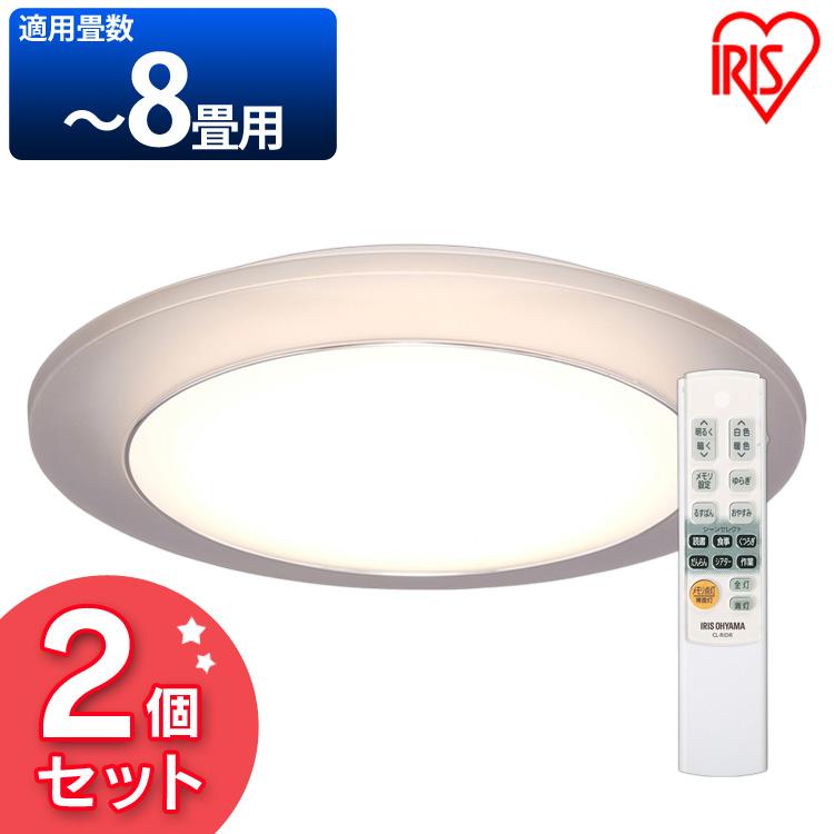 【2個セット】LEDシーリングライト 間接照明 8畳 調色 CL8DL-IDR LED シーリングライト シーリング 照明 ライト LED照明  メタルサーキット 調光 節電 リビング ダイニング 寝室 アイリスオーヤマ