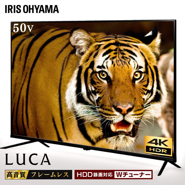 テレビ 50型 4K 液晶テレビ LT-50B625K テレビ ベゼルレス 50インチ 高音質 フルハイビジョン ハイビジョンテレビ デジタルテレビ ハイビジョン 液晶 デジタル 4K 地デジ BS CS 一人暮らし 新生活 アイリスオーヤマ アイリス 4K対応 LUCA HDD録画対応