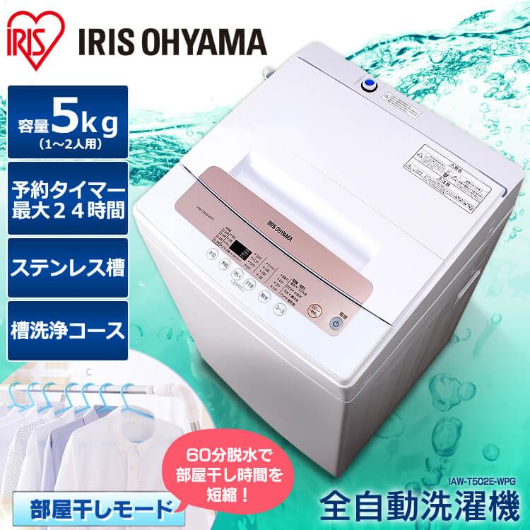 全自動洗濯機 5.0kg IAW-T502E-WPG 全自動 洗濯機 5.0kg 一人暮らし ひとり暮らし 部屋干し きれい キレイ senntakuki 洗濯 せんたく 毛布 洗濯器 せんたっき ステンレス槽 アイリスオーヤマ [cpir]